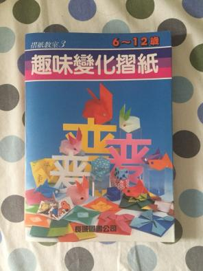 Chinese paper origami folding book for sale